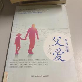一本书读懂父爱(彩色插图版)