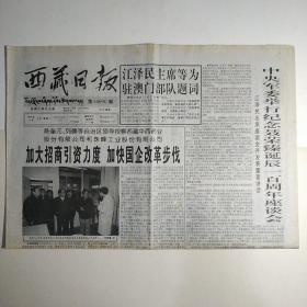 西藏日报 1999年12月18日 今日四版(纪念聂荣臻诞辰一百周年座谈会,我区表彰社会治安见义勇为先进分子,回归前夕忆小平,雪域情深系澳门同喜同庆迎回归,澳门-扎西德勒)