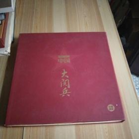 1949-2015中国大阅兵【精装珍藏画册】带外盒