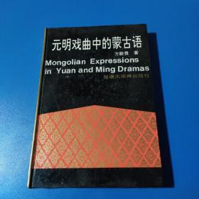 元明戏曲中的蒙古语 (平装)