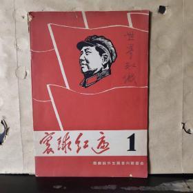 文革《环球红遍 1》创刊号
