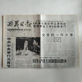 西藏日报 2000年2月18日 今日八版(元宵节联欢晚会,全党的一件大事,《中国人权发展50年》白皮书-全文,西游记流行节奏谱新曲,元宵的七种吃法,中式素食更营养,减负家长也要转变观念)