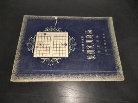 俱乐部小丛书 象棋实用残局