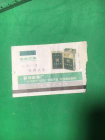广告火车票收藏:郑州—成都363次(1997.5.8)金装芒果