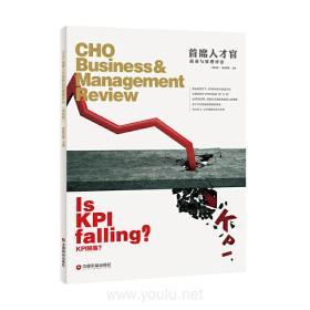 CHO首席人才官商业与管理评论(第四辑)❤ 智联招聘 中国物质出版社9787504763099✔正版全新图书籍Book❤