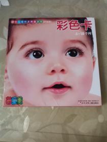 新生儿视觉发育激发卡 彩色卡