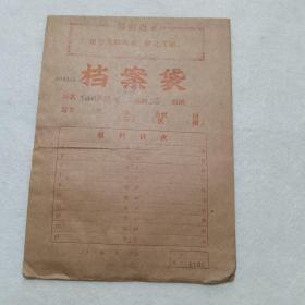 老资料 :1974年档案材料:河南省电建一处工会会员登记表(李福胜)、电建一处职工直系供养亲属登记表,有档案袋,有毛主席语录