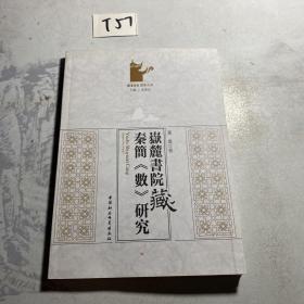 岳麓书院藏秦简 数 研究 签名本