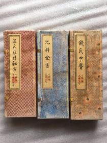 手抄本名人名方老医书三套  一套四本 一本20页 字迹清晰无缺页,标的是单个价格