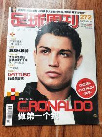 足球周刊2007年NO24  有球星卡