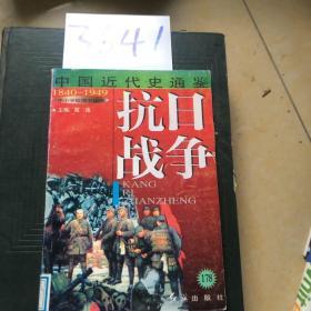 中国近代史通鉴:抗日战争