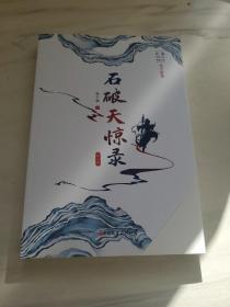 石破天惊录.第三部(民国武侠小说典藏文库.张个侬卷)