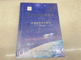 航空航天医学全书:航空航天卫生勤务