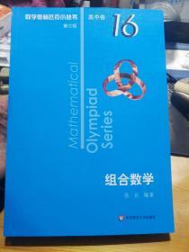 奥数小丛书(第三版)(高中B辑)卷16:组合数学(第三版)