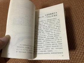 金庸小说:鹿鼎记(五册全),1990年一版一印,宝文堂出版,包正版