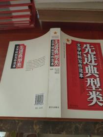 部队机关常用文字材料写作示范丛书:先进典型类文字材料写作范本