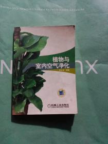 植物与室内空气净化