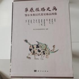 草原丝路史画——鄂尔多斯汉代墓室臻品图像(精装 带函套)2021年4月一版一印