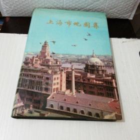 上海市地图集(内部用图)精装