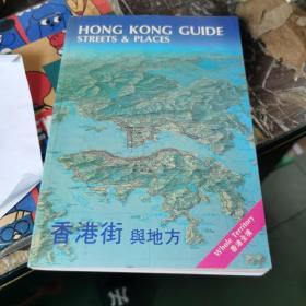 香港街与地方