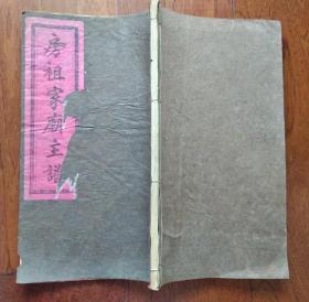 《房祖家庙主谱》(详名如图);存1本,约27*14.9厘米左右