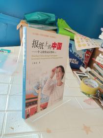 北大版新一代对外汉语教材·报刊教程系列·报纸上的中国:中文报纸阅读教程(上)
