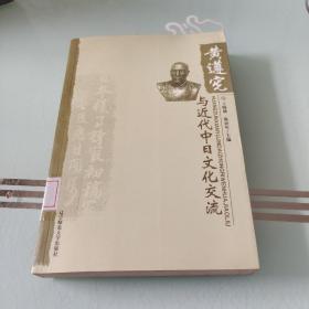 黄遵宪与近代中日文化交流