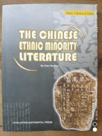 中国少数民族文学(英文版)