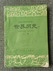 全日制十年制学校初中课本 中国历史 上册