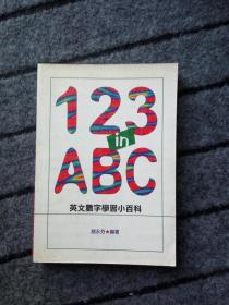 123 in ABC 英文数字学习小百科