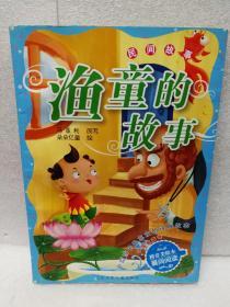 中国孩子最喜欢的经典故事  中国故事卷·渔童的故事 民间故事