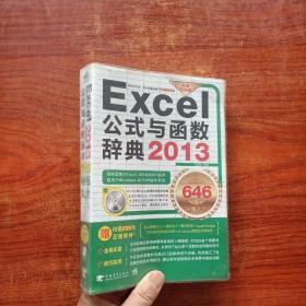 Excel 2013公式与函数辞典646秘技大全(无光盘)