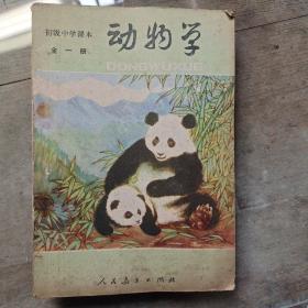 初级中学课本 全一册 动物学