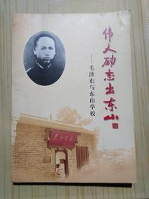伟人励志出东山 毛泽东与东山学校