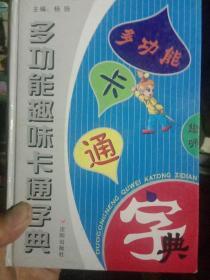 多功能趣味卡通字典