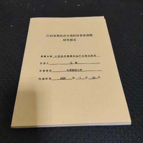 江西省第四次全国经济普查课题研究报告 江西省交通通讯业产出效应研究