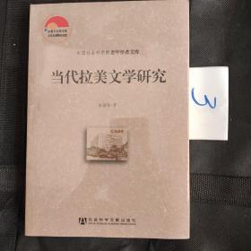中国社会科学院老年学者文库:当代拉美文学研究