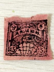 苏维埃半分邮票