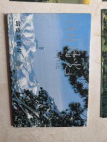 河北风光邮资明信片(低值)全套10枚