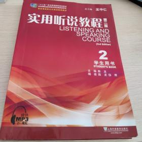 实用听说教程第二版2学生用书