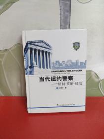 当代纽约警察:机制·策略·经验【精装厚册】
