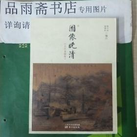 圖像晚清:《點石齋畫報》,《點石齋畫報》之外,二冊合售