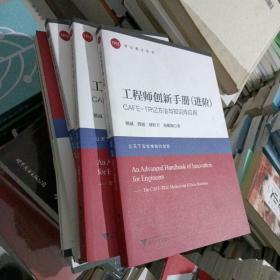工程师创新手册(进阶):CAFE-TRIZ方法与知识库应用/何以新之丛书