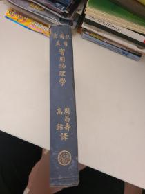 民国二十三年(1934)密尔根 盖尔:实用物理学