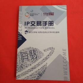 第26届春季北京电视节目交易会 IP交易手册