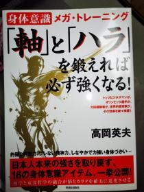 正版 身体意识超级训练 轴 只要锻炼就会变强 日文版 高冈英夫著 日本武術 中国武术 居合道 剑道  合气道