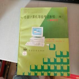 全国计算机等级考试教程(二级)--C程序设计(内页破损)