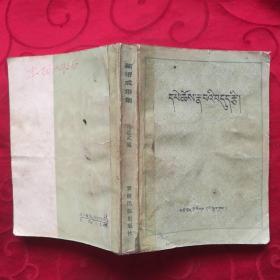 藏语成语集