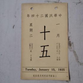 民国日历:【民国24年】1月15日故宫日历一张 【背面为:旧玉卧牛】