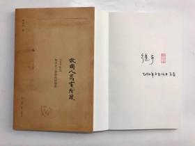 【签名印章版】故国人民有所思:1949年后知识分子思想改造侧影